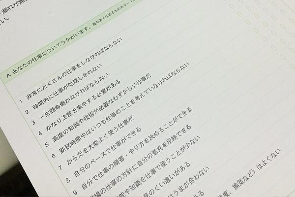 企業ストレスチェック02
