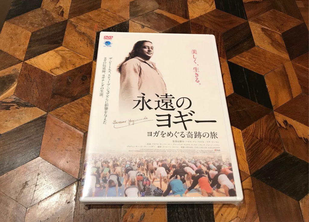 永遠のヨギー映画鑑賞会