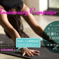 8周年キャンペーン延長バナー
