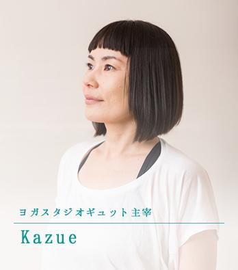 ヨガスタジオギュット主宰 Kazue
